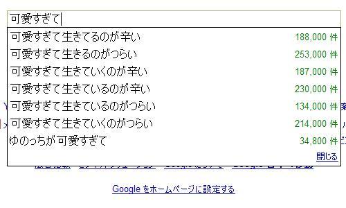 Google S