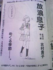 Hourou Anime