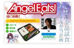 Angel Eats