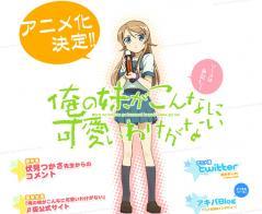 oreimo Anime000