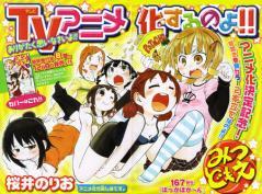 mitudomoe anime
