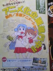 Nichijou.jpg