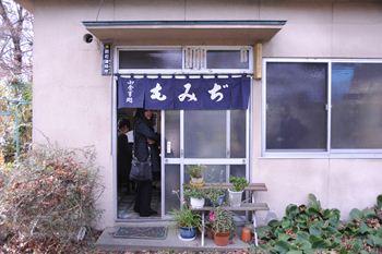 もみぢ食堂_R