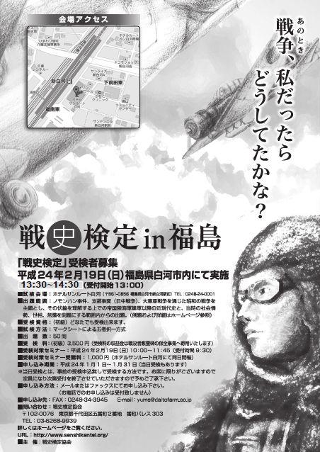 戦史検定in福島