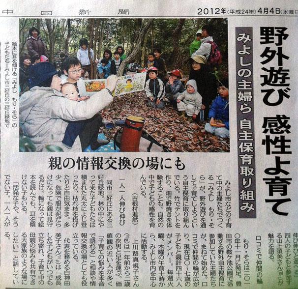中日新聞 2012年4月4日