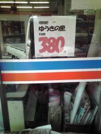 F1000005_20091113224436.jpg