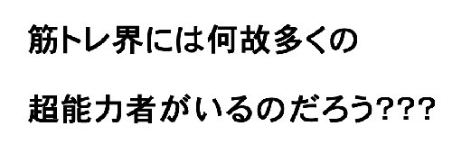 chyounouryoku.jpg