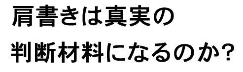 katagaki-S.jpg