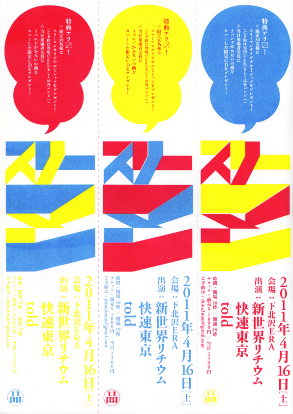 flyer+++.jpg