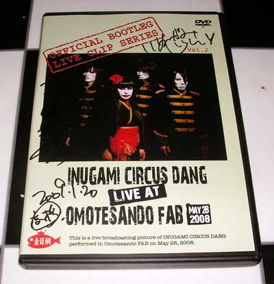 犬神DVD