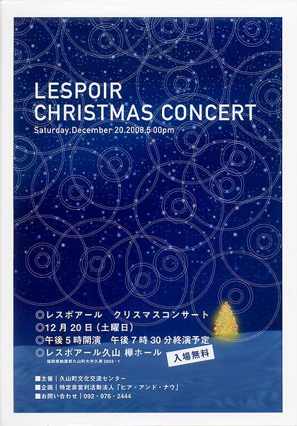 レスポアール・クリスマスコンサート出ます。