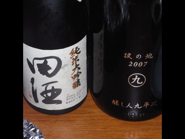 田酒 純米大吟醸  醸し人九平次 彼の地 2007