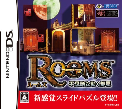 Rooms 不思議な動く部屋