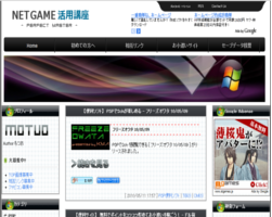 NET GAME 活用講座 サムネイル-250x200