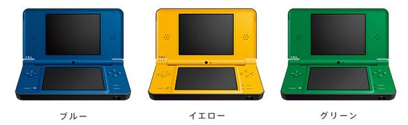 DS 新色1