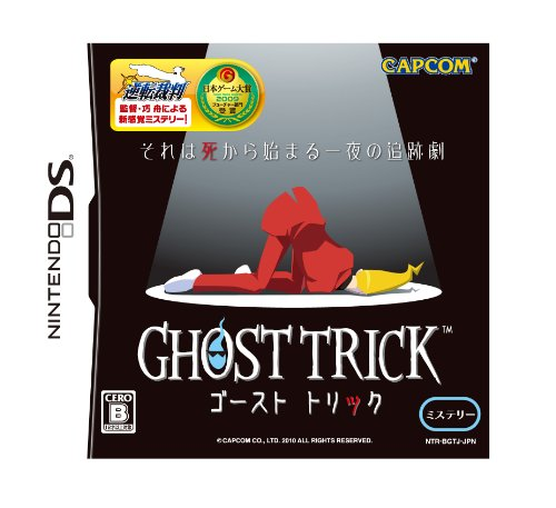 GHOST TRICK ゴーストトリック