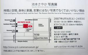 20070619175302.jpg