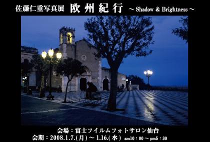 2008佐藤仁重写真展表