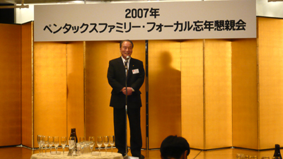 2007.12.ペンタックス忘年会