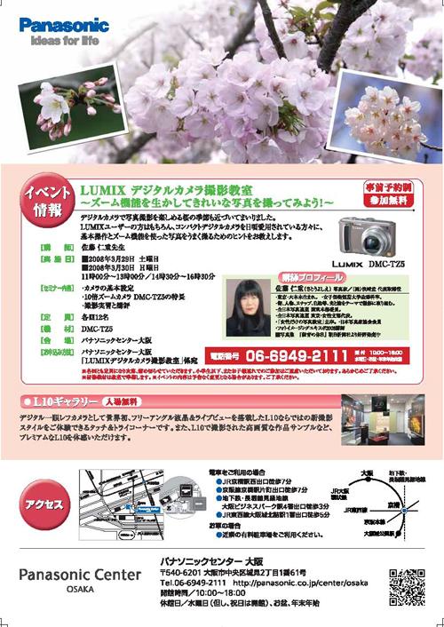 2008.3.LUMIXセミナーチラシ5