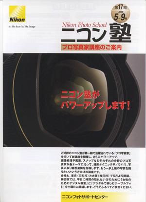 ニコン塾 Scan10009