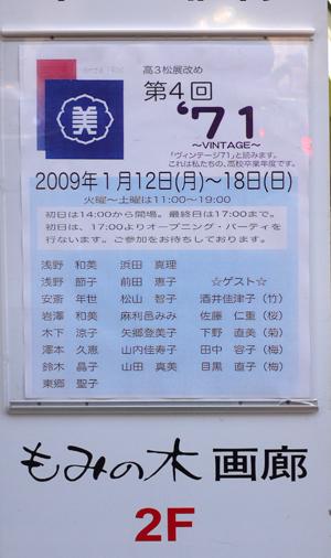女子美高三松展 P1020852