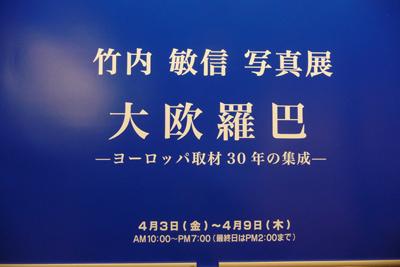 竹内 P1060097