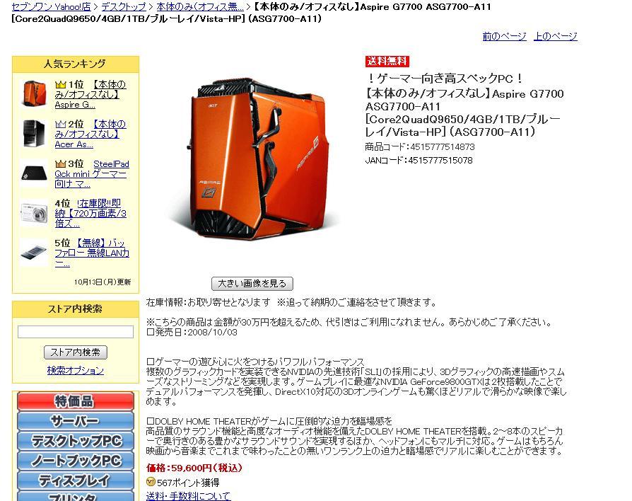 59600円