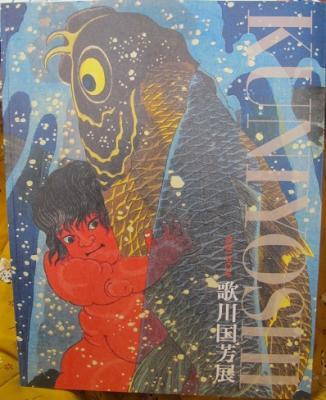 歌川国芳展 図録