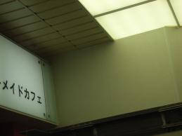 メイドカフェ。