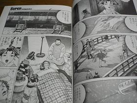 仁漫画最終回