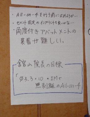 館山先生の理想