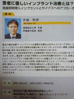 白鵬講演会 伊藤明彦先生 033b