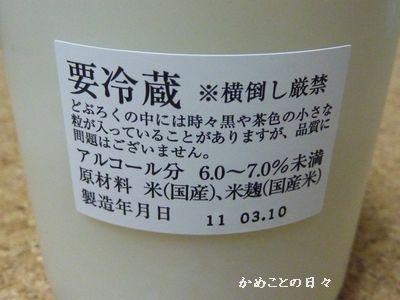 P1160879-sake2.jpg