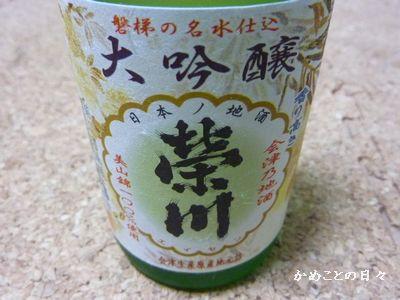 P1170131-sake.jpg