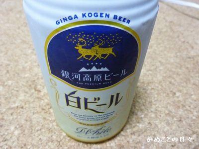 P1180378-beer.jpg