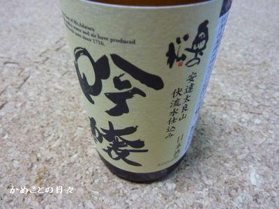 P1180488-sake.jpg