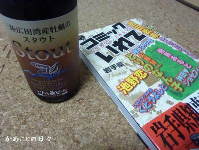 P1180919-beer.jpg