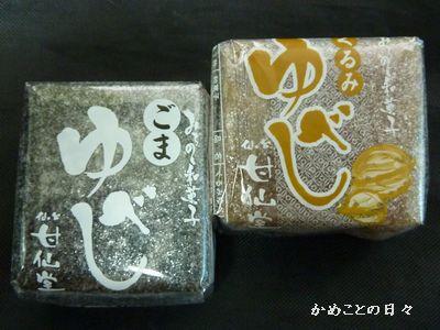 P1190034-yubesi.jpg