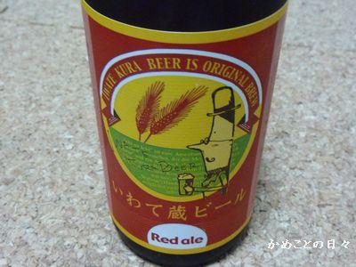 P1190280-beer.jpg