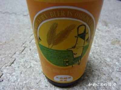 P1200225-beer.jpg