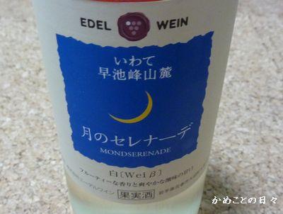 P1200490-wine.jpg