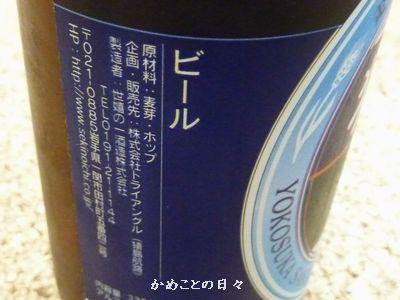 P1210013-beer.jpg