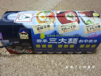 P1210452-oyama.jpg