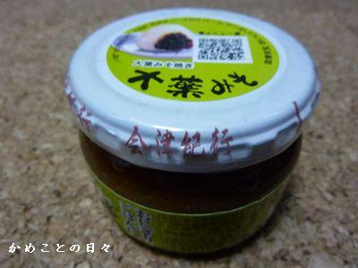 P1220385-miso.jpg