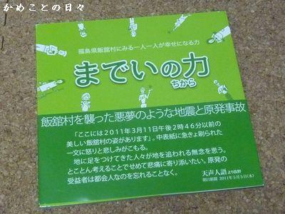 P1230678-book.jpg