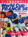 ワールドカップフランス大会ガイド