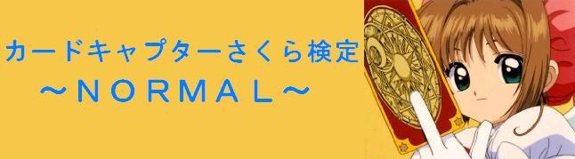 CCさくら検定ノーマル ロゴ