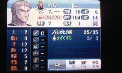 鋼の剣と武器レベル、高い素早さ…と確かに攻撃能力は高いけど…