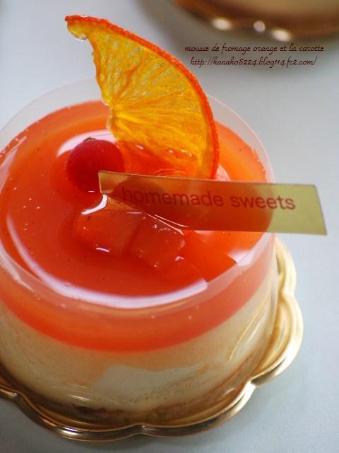 ●●●オレンジチーズムース16